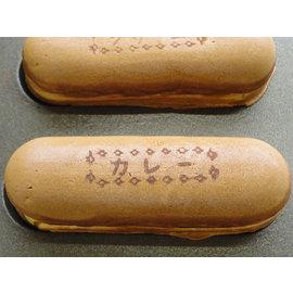 アラモード焼 カレー